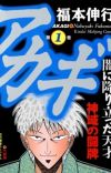 Manga 'Akagi: Yami ni Oritatta Tensai' Receives Surprise Sequel Chapter