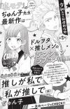'Watashi ga Motete Dousunda' Author Begins New Serialization