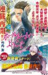 Manga 'Ballroom e Youkoso' Resumes