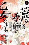 Mari Okada's 'Araburu Kisetsu no Otome-domo yo.' Manga Ends