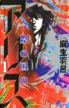 Netflix Announces 'Imawa no Kuni no Alice' Live-Action Series