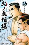 Kawada's Martial Arts Manga 'Hinomaruzumou' Ends