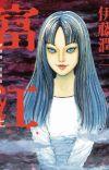 Junji Ito's Manga 'Tomie' Gets Western Live-Action Adaptation