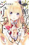 Shounen Manga 'Kishuku Gakkou no Juliet' Ends