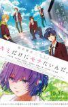 Anime Film 'Kimi dake ni Motetainda.' Premieres in October