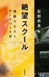 'Ikebukuro West Gate Park' Mystery Novel Gets TV Anime in 2020