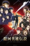 Cast Announced for 'Ginga Eiyuu Densetsu: Die Neue These - Seiran' Film Trilogy