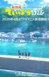 Staff of 'Houkago Teibou Nisshi' Revealed for Spring 2020