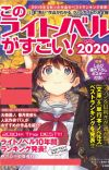 'Kono Light Novel ga Sugoi!' 2020 Rankings Revealed