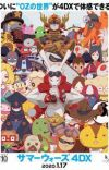 'Summer Wars' Celebrates 10th Anniversary With 4DX Re-release