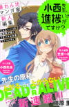 'Nyan Koi!' Manga Author Publishes New Series