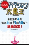 Main Cast and Staff Announced for 'Hakushon Daimaou 2020'