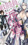 Light Novel 'Sentouin, Hakenshimasu!' Gets TV Anime