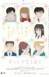 Additional Cast, Preview, Key Visual Unveiled for 'Dounika Naru Hibi' Anime Film