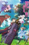 Second Season of 'Itai no wa Iya nano de Bougyoryoku ni Kyokufuri Shitai to Omoimasu.' Announced