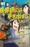 Q2 2020 Anime & Manga Licenses [Update 5/30]