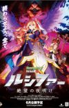 'Monster Strike the Movie: Lucifer - Zetsubou no Yoake' Unveiled for June 2020