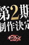Second Season of 'Majutsushi Orphen Hagure Tabi' Announced