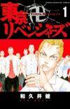 Manga 'Tokyo Revengers' Gets TV Anime Adaptation for 2021