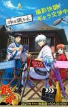 'Gintama' Gets New Anime Special in Early 2021