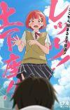 Doujin Series 'Dogeza de Tanondemita' Gets Anime Adaptation
