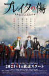 Multimedia Franchise 'Project Scard' Announces Anime Adaptation