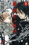TV Anime of 'Baraou no Souretsu' Manga Announced