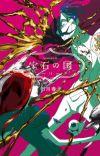 Manga 'Houseki no Kuni' Enters Hiatus