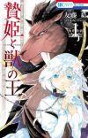 Manga 'Niehime to Kemono no Ou' Receives TV Anime