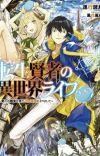 Light Novel 'Tensei Kenja no Isekai Life' Gets TV Anime