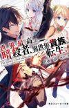 Light Novel 'Sekai Saikou no Ansatsusha, Isekai Kizoku ni Tensei suru' Gets TV Anime