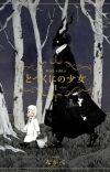 Manga 'Totsukuni no Shoujo' Ends in March