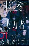 Light Novel 'Kage no Jitsuryokusha ni Naritakute!' Gets TV Anime