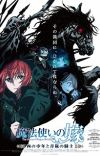 Studio Kafka Produces New 'Mahoutsukai no Yome' OVA Trilogy