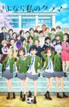 Pair of Cast for 'Sayonara Watashi no Cramer' TV Anime Announced