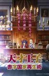 'Tensai Ouji no Akaji Kokka Saisei Jutsu' Announces Main Staff
