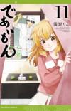 'Deaimon' Manga Receives Anime Adaptation