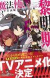 'Mahoutsukai Reimeiki' Light Novel Receives TV Anime