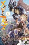 Columbia Pictures Produces 'Made in Abyss' Hollywood Live-Action Film