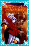 'Kaitou Queen wa Circus ga Osuki' Theatrical OVA Announced