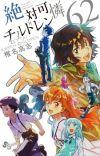 Manga 'Zettai Karen Children' Ends 16-Year Serialization