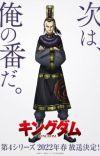 'Kingdom' Anime Gets Fourth Season for Spring 2022