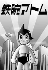 Tetsuwan Atom