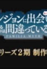 Dungeon ni Deai wo Motomeru no wa Machigatteiru Darou ka 2nd Season