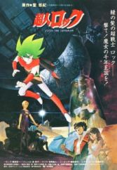 Winter 1984 - Anime - MyAnimeList net