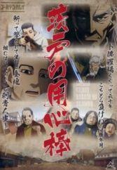 NBCUniversal Entertainment Japan - Anime Producer - MyAnimeList net