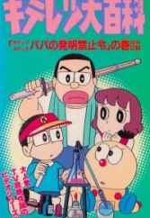 Kiteretsu Daihyakka