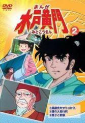 Manga Mitokoumon