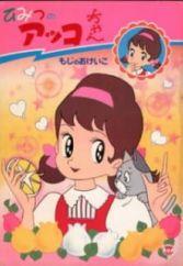 Himitsu no Akko-chan 2