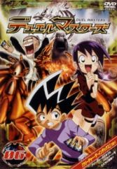 Duel Masters